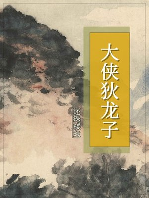cover image of 大侠狄龙子