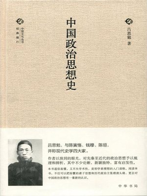 cover image of 中国政治思想史 (History of Chinese Political Thought)
