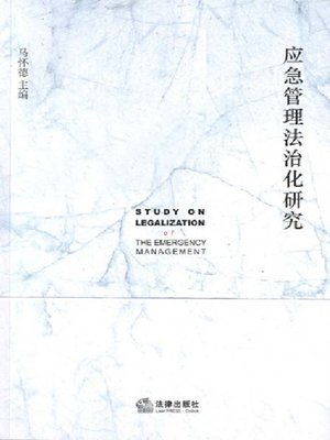 cover image of 应急管理法治化研究(Research on Legalization of Emergency Management)