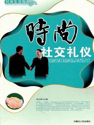 cover image of 时尚社交礼仪 (Fashion Social Etiquette)