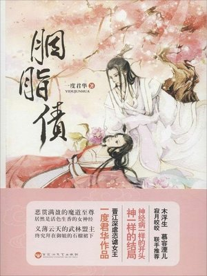 cover image of 胭脂债(Rouge Debt)