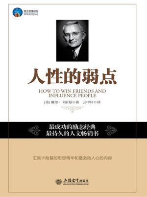cover image of 人性的弱点 (The Weakness of Human Nature)