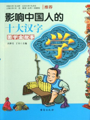 cover image of 学·影响中国人的十大汉字 (Study - Top Ten Chinese Characters that Affect Chinese)