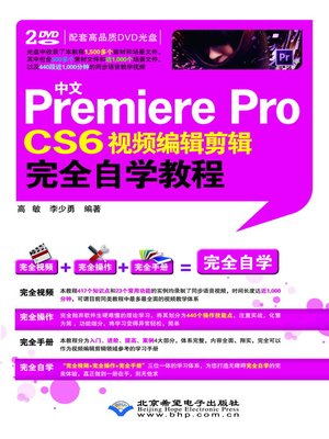 cover image of 中文Premiere Pro CS6视频编辑剪辑完全自学教程(Complete Self-study Course of Chinese Premiere Pro CS6 Video Editing and Cutting)