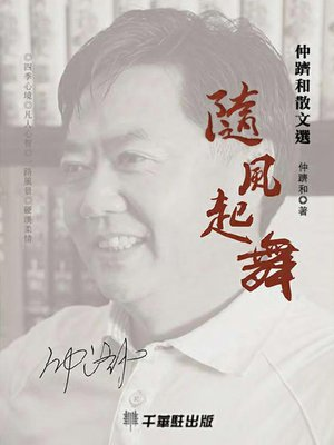 cover image of 隨風起舞