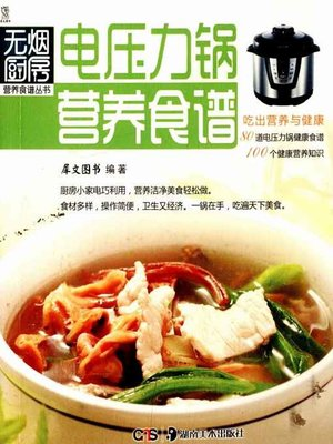 cover image of 电压力锅营养食谱(Alimentative Recipe for Electric Pressure Cooker)