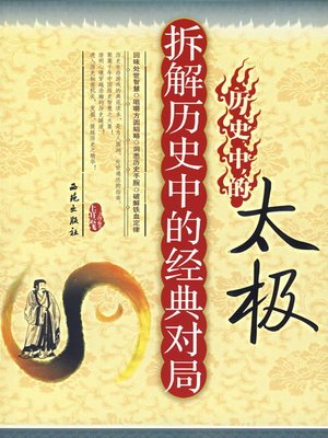cover image of 历史中的太极(Tai Ji in the History)