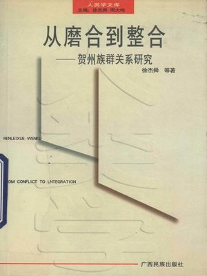 cover image of 从磨合到整合——贺州族群关系研究 (From Polishing to integration—Research on Ethnic Relation in Hezhou City)