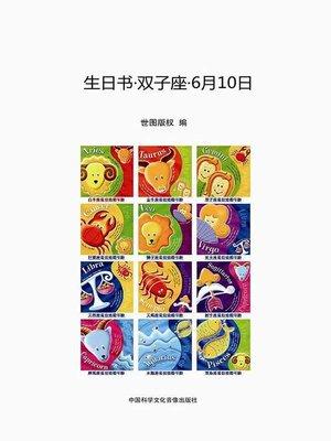 cover image of 生日书:双子座:6月10日(Birthday Manual Gemini June 10)