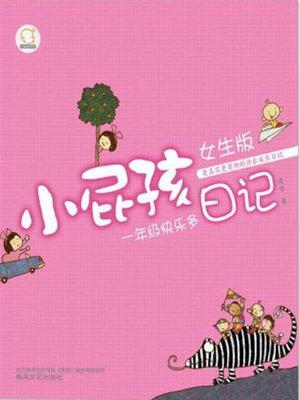 cover image of 小屁孩日记一年级快乐多