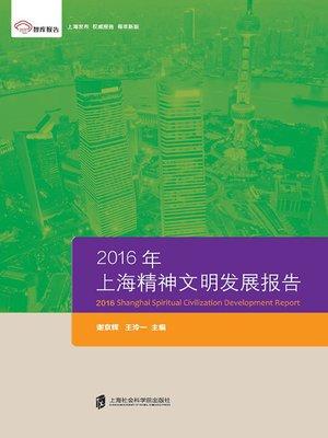 cover image of 2016年上海精神文明发展报告