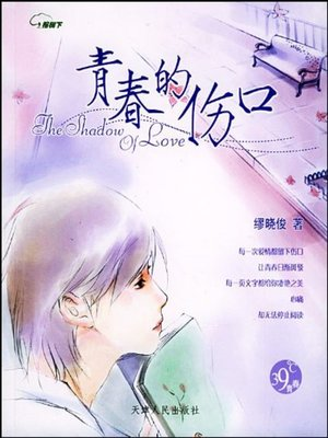 cover image of 青春的伤口(The Wound of Youth)