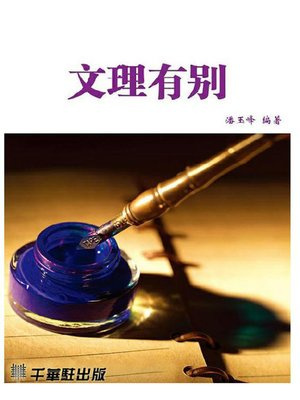 cover image of 文理有别