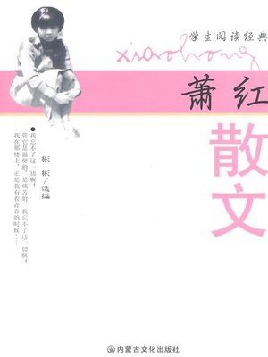 cover image of 萧红散文 (The Xiao Hong Prose)