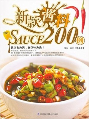 cover image of 新款酱料200例(200 Cases of New Sauces)