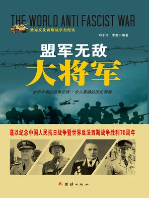 cover image of 盟军无敌大将军(Invincible Generals of the Allies)