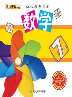 cover image of 数学(Mathematics)
