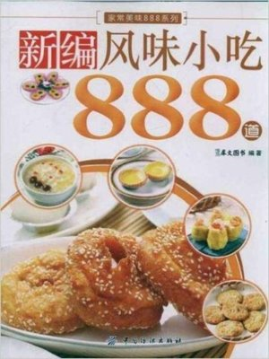 cover image of 新编风味小吃888道(New 888 Courses of Local Delicacies)