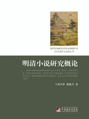 cover image of 明清小说研究概论 (Introduction to the Research of Novels of Ming and Qing Dynasties)