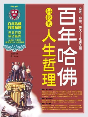 cover image of 百年哈佛讲授的人生哲理全集 (Complete Life Philosophy Told by Century-old Harvard)