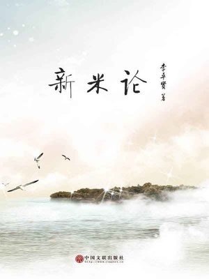 cover image of 新米论(New Me Theory)