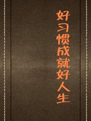 cover image of 好习惯成就好人生 (Good Habits Make Better Life)