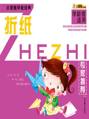 cover image of 小笨熊早教经典. 折纸(Little Bear Early Childhood Education Classics:Paper Folding)