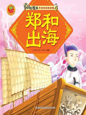 cover image of 郑和出海(Zheng He for Voyage)
