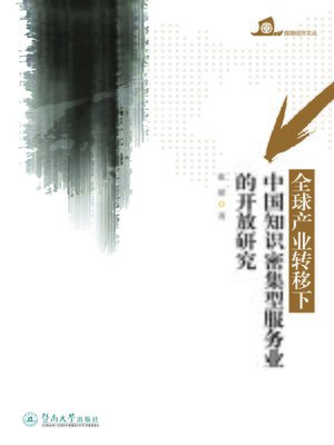 cover image of 暨南经济文丛·全球产业转移下中国知识密集型服务业的开放研究 (Jinan Economy Series Open Study Of Chinese Knowledge Intensive Services Industry Under Global Industrial Relocation)