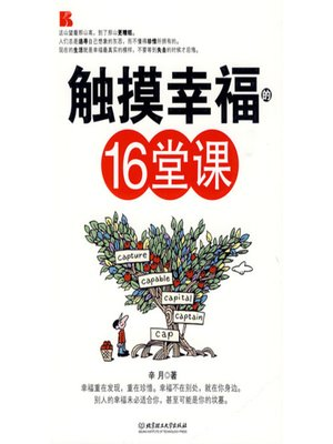 cover image of 触摸幸福的16堂课(16 Lectures on Touching Happiness)