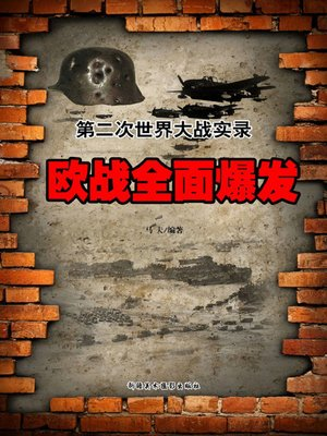 cover image of 欧战全面爆发 (The All-out War in the Europe)