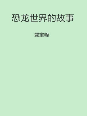cover image of 恐龙世界的故事(Stories of the World of Dinosaurs)
