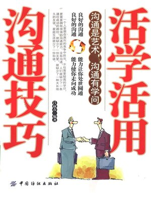 cover image of 活学活用沟通技巧 (Creatively Study and Apply Communication Skills)