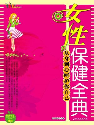 cover image of 女性保健全典 (Full Collection of Female Health Care)