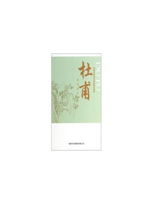cover image of 中国古典诗词名家菁华赏析(杜甫)(Essence Appreciation of Famous Classical Chinese Poems Masters (Du Fu))