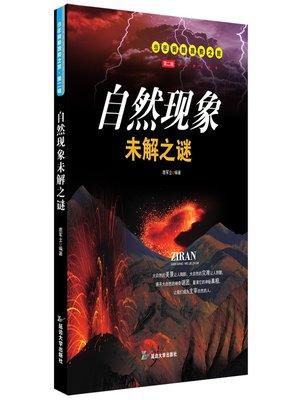 cover image of 自然现象未解之谜