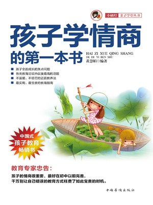 cover image of 孩子学情商的第一本书 (First EQ Book for Children)