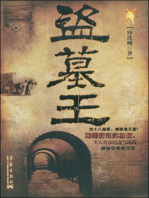 cover image of 盗墓王 (King of Grave Robbery)