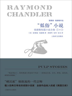 "cover image of ""低俗""小说(套装上下册)"