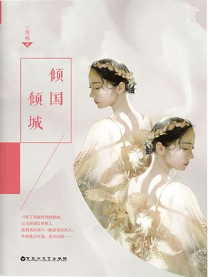 cover image of 倾国倾城 (The Empress Dowager)