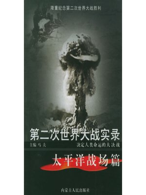 cover image of 第二次世界大战实录·太平洋战场篇(World War Ⅱ Records• Pacific Battlefield Chapter )