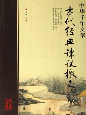 cover image of 古代经典谏议檄文(Ancient Classic Advice and War Proclamations)