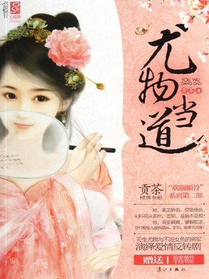 cover image of 尤物当道 (Controlled by Stunner)