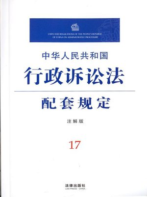cover image of 中华人民共和国行政诉讼法配套规定 注解版 (Supporting Stipulations for the Administrative Procedure Law of China Annotated Version)