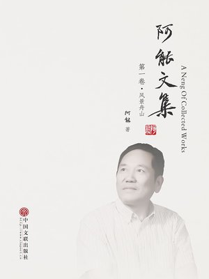 cover image of 阿能文集第一卷