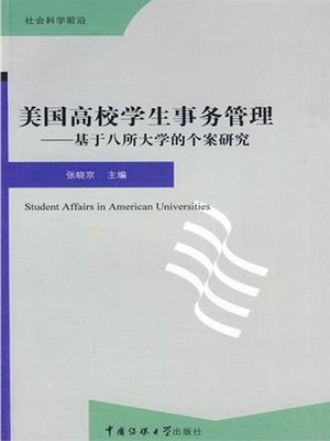 cover image of 美国高校学生事务管理( Student Affairs in American Colleges and Universities)