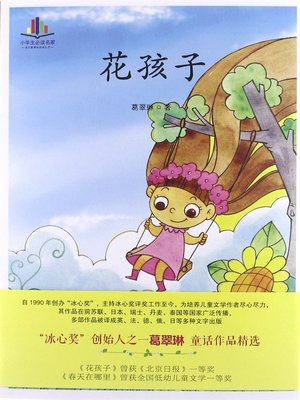 cover image of 花孩子(Flower Kids)