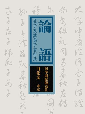 cover image of 国学备览-论语(A Comprehensive Collection of Traditional Chinese Classics)
