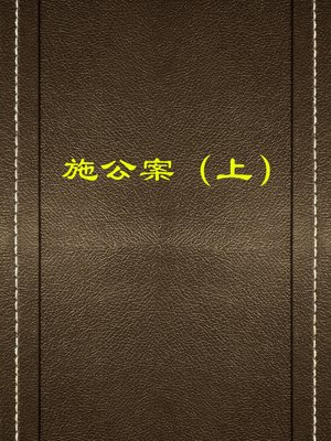 cover image of 施公案(上)(Cases of Shi (I))