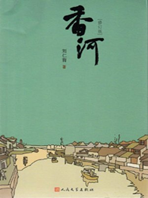 cover image of 香河 (Xianghe River)